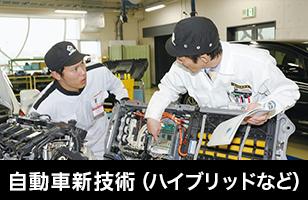 自動車新技術(ハイブリッドなど)