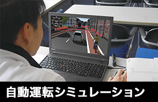自動運転シミュレーション