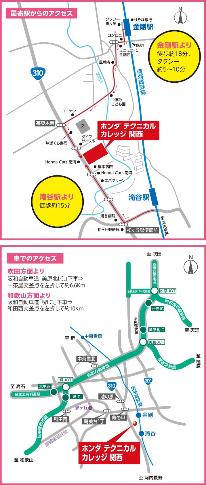 金剛駅からのアクセス 車でのアクセス