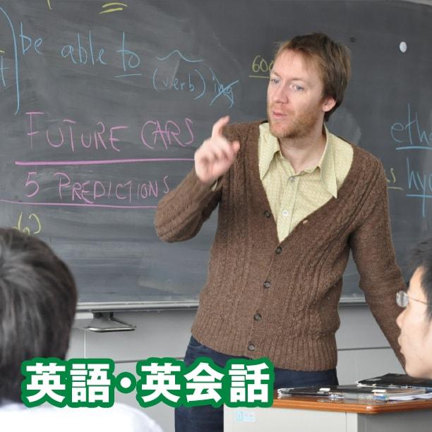 英語・英会話