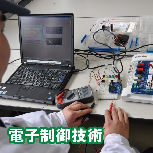 電子制御技術