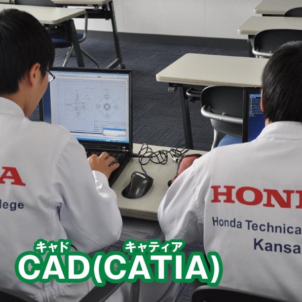 CAD(CATIA)
