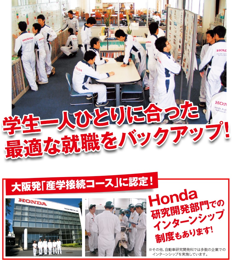 大阪発「産学コース」に認定!