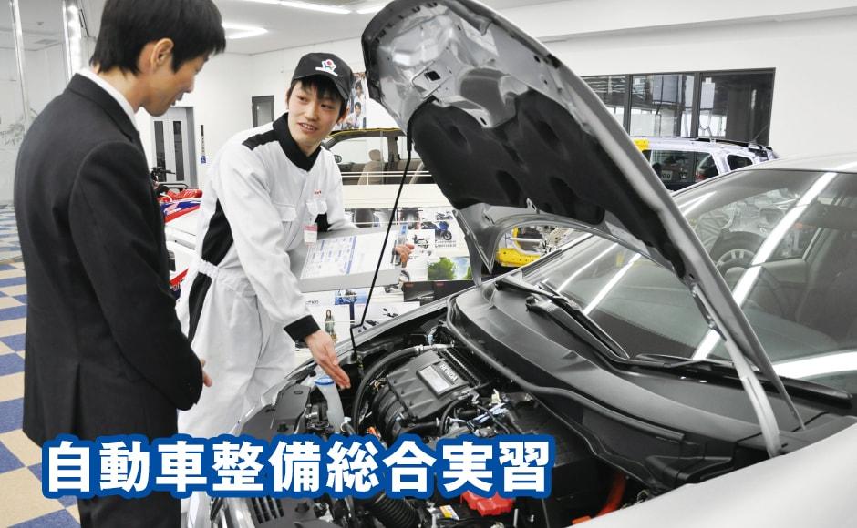 自動車整備総合実習