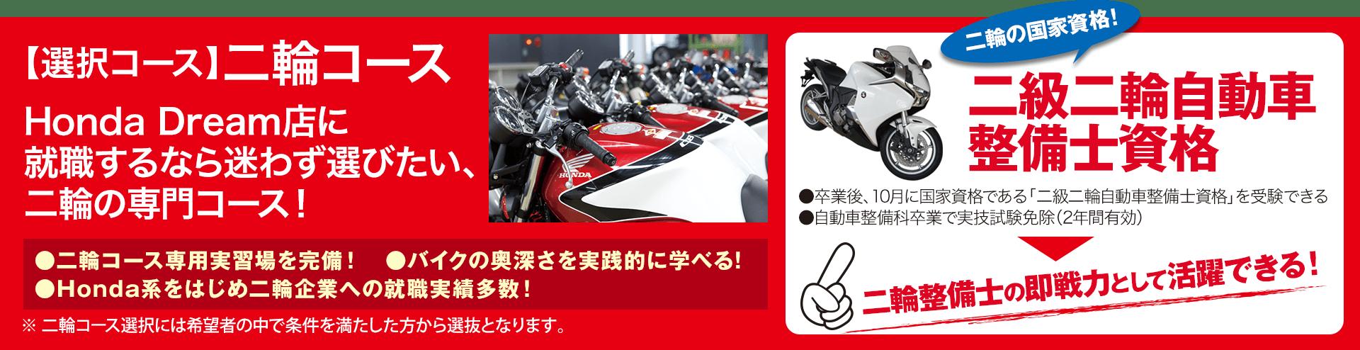【選択コース】二輪コース