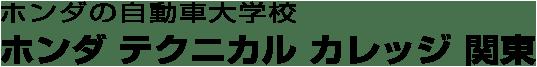 ホンダの自動車大学校 ホンダテクニカルカレッジ関東