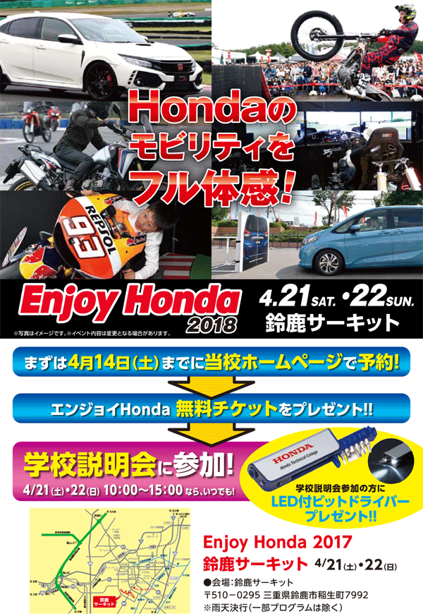 Enjoy Honda 鈴鹿サーキット
