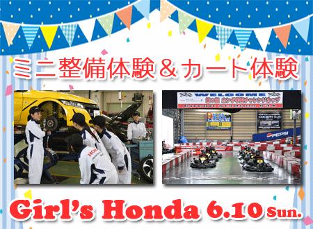 Girl's Honda