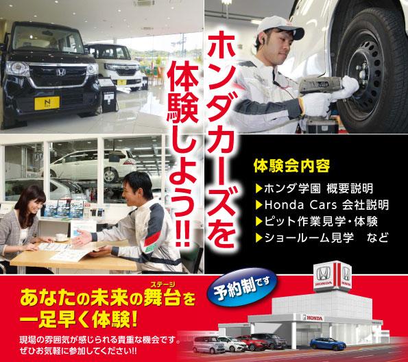 Honda Cars 体験会
