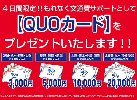 【高校3年生限定】遠隔地の交通費一部サポート(QUOカードプレゼント)