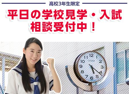 【高校3年生限定】平日の学校見学・入試相談 受付中!