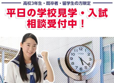 【高校3年生・既卒者・留学生の皆様】平日の学校見学・入試相談 受付中!