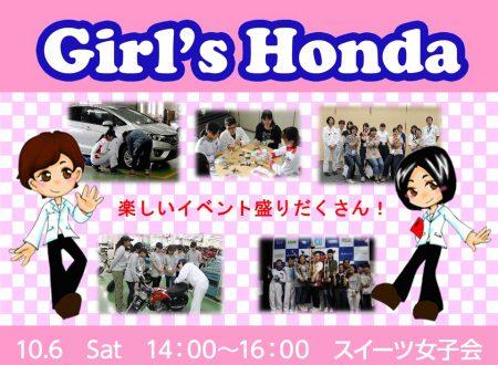 Girl's Honda 女子限定イベント
