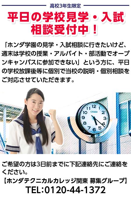 平日の学校見学・入試相談 受付中!