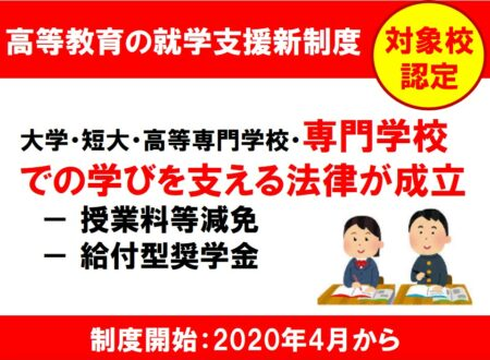 【2020年4月開始】高等教育の修学支援新制度 対象校に認定