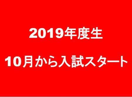 2019年度生 10月から入試が始まります