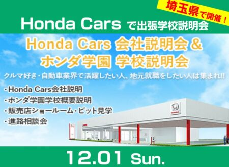 【埼玉県での説明会】Honda四輪販売店での会社・学校説明会