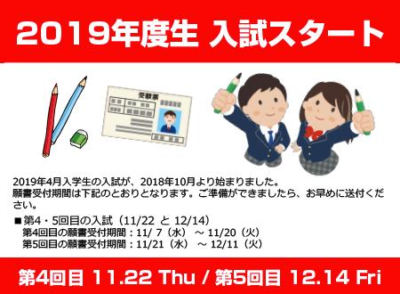 2019年度生 入試日程