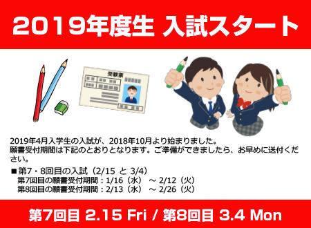入試の日程