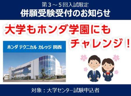 【第3~5回入試限定】 ホンダ学園の併願受験受付について