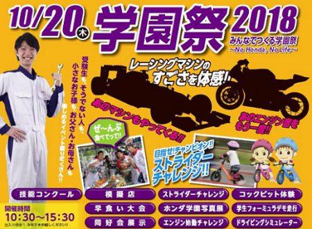10月20日に学園祭を開催します!