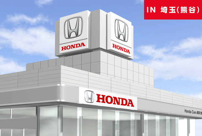 【埼玉(熊谷)での説明会】 Honda四輪販売店での会社・学校説明会