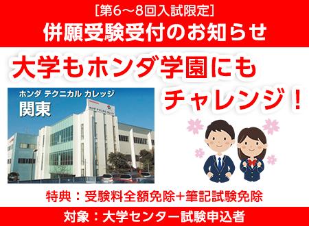 【第6~8回入試限定】 受験料全額免除・筆記試験免除!