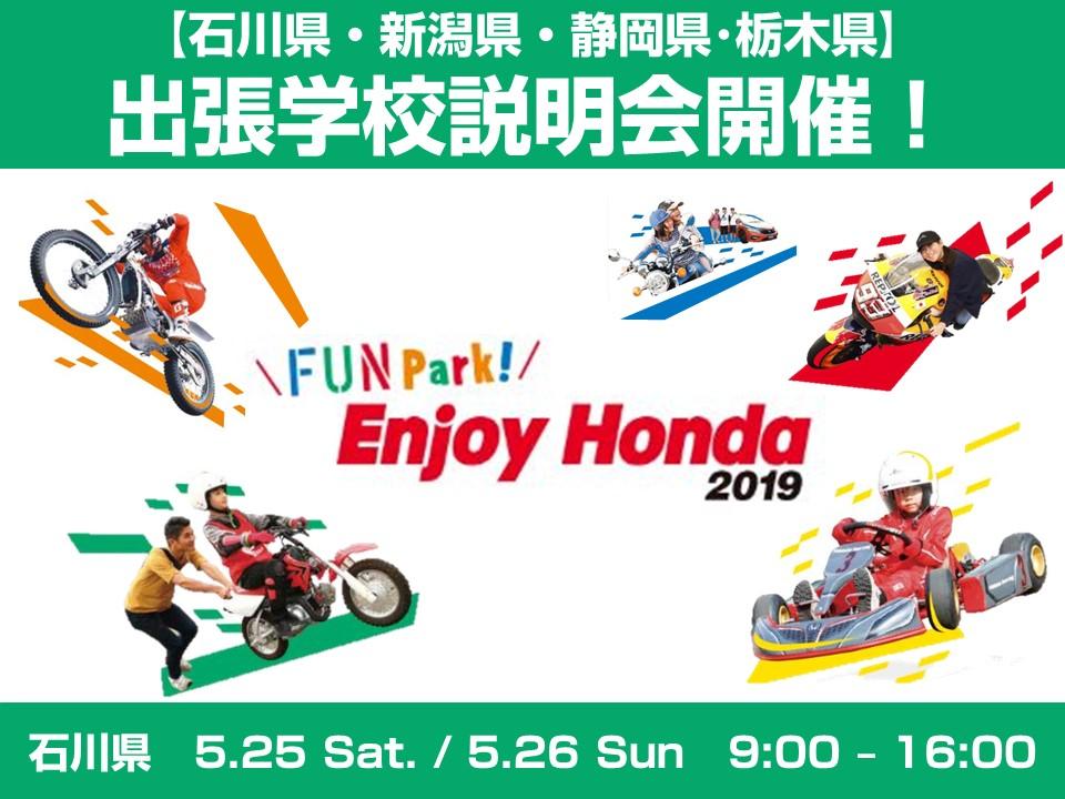 【出張学校説明会】Enjoy Honda 2019(石川・新潟・静岡・栃木)