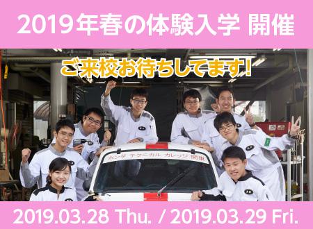 2019 春の体験入学開催!