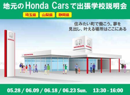 【各県での説明会】Honda四輪販売店での会社・学校説明会