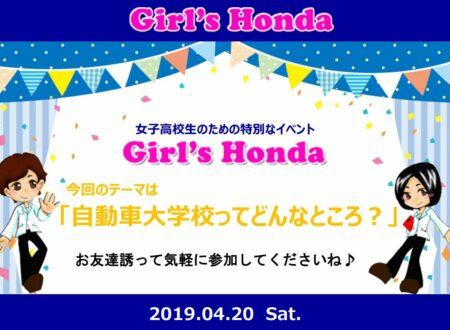 【Girl's Honda】 女子限定 オープンキャンパス