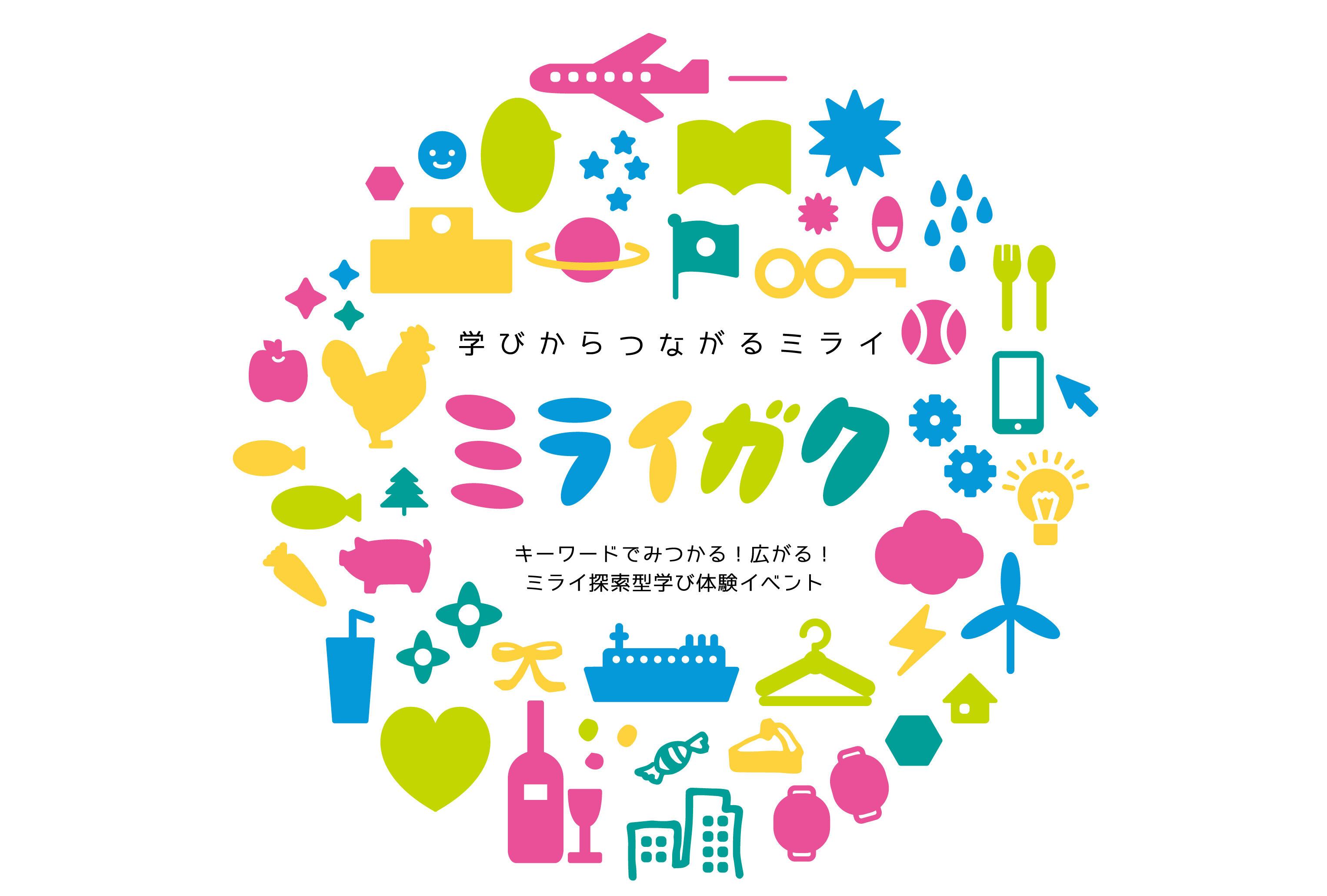 マイナビ ミライガク 2019(体験型イベント)に出展!