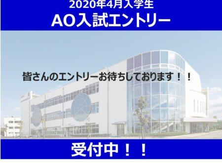 2020年4月入学 AO入試 エントリー受付について