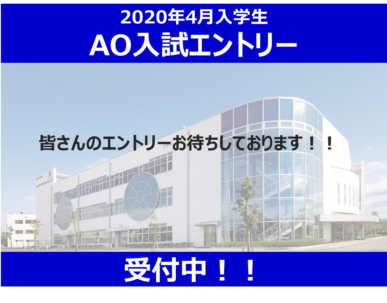 AO入試 エントリー受付