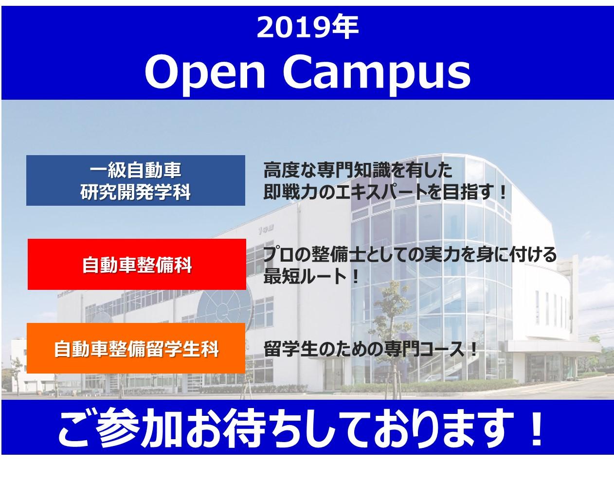 2019 OPEN CAMPUS スケジュール