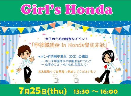 【女子限定】 学校説明会 in Honda青山本社
