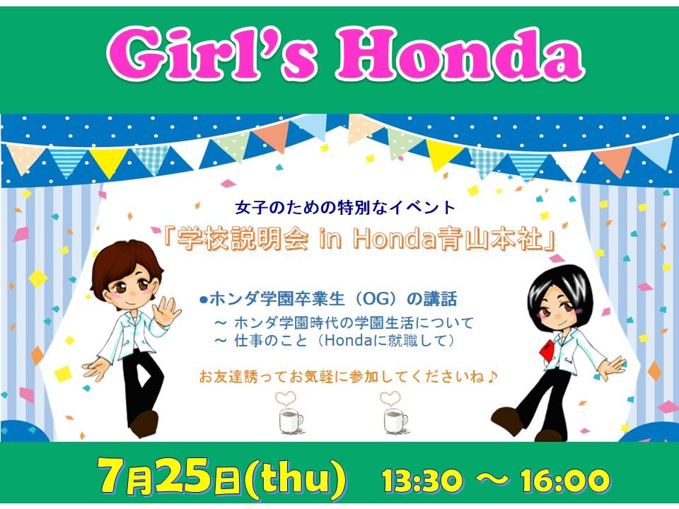 【女子限定イベント】学校説明会 in Honda青山本社
