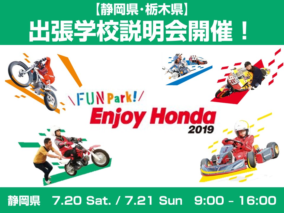 【出張学校説明会】Enjoy Honda 2019(静岡・栃木)