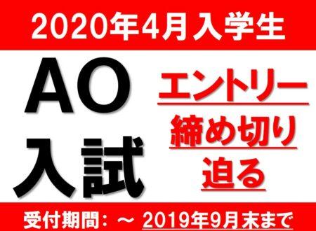 【2020年4月 入学生用】 AOエントリー受付(6月~9月)