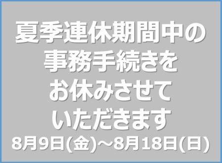 【お知らせ】夏季休校日の事務手続き休止について
