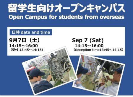 留学生向けオープンキャンパスのご案内(2019/9/7)