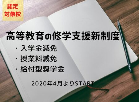 高等教育の修学支援新制度の対象校に認定