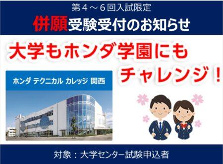 【第4~6回入試限定】 ホンダ学園の併願受験受付について