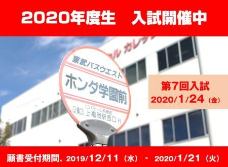 2020年度生 入試日程