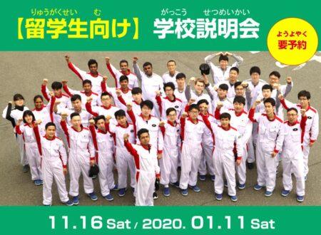 【留学生向け】学校説明会2019