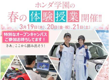 """""""春休み""""の体験授業のご案内"""