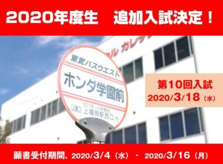 【追加開催】第10回入試 2020年3月18日(水)