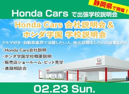 【静岡県での説明会】Honda四輪販売店での会社・学校説明会