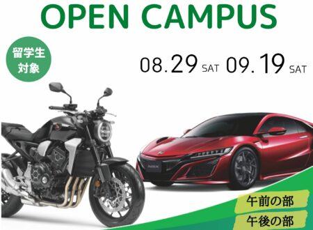 【留学生対象】オープンキャンパスのおしらせ