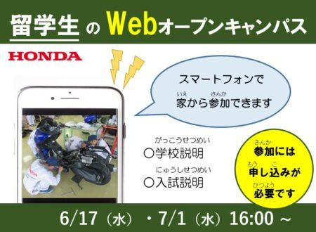 【留学生】Webオンライン オープンキャンパス